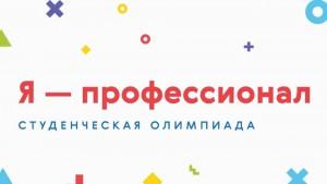 В рамках открытой платформы «Россия-страна возможностей» проводится олимпиада для студентов «Я – профессионал»