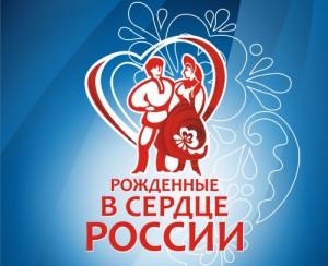 В Самаре пройдет Губернский фестиваль самодеятельного народного творчества «Рожденные в сердце России»