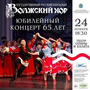 В Самарском театре оперы и балета отметили 65-летний юбилей Волжского русского народного хора