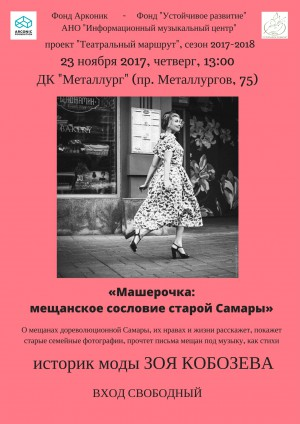 В ДК «Металлург» в Самаре начинаются общедоступные мероприятия проекта «Театральный маршрут»