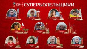 11 Суперболельщиков посетят Финальную Жеребьевку ЧМ-2018