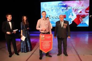 В Сызрани прошел пятый Форум «Мы вместе! Мы за Россию!»