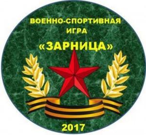 Самарские победители игры «Зарница» поедут на экскурсию в Москву