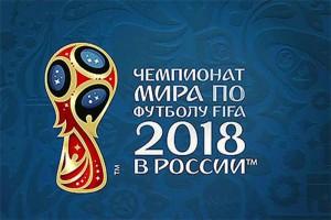 В Самаре пройдет городской праздник, приуроченный к Финальной Жеребьевке Чемпионата мира по футболу FIFA 2018