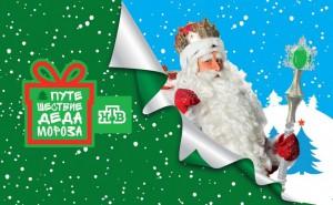 Всероссийский Дед Мороз и команда его помощников от телеканала НТВ посетят Самару