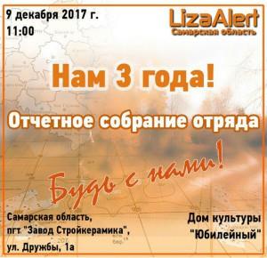 Самарцев приглашают на трехлетие поисково-спасательного отряда «Лиза Алерт»
