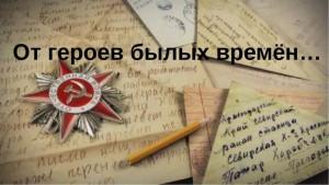 В Самаре состоится концертная программа «От героев былых времен…»