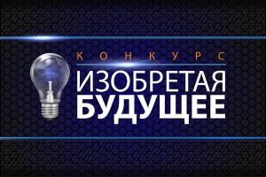 В Самарской областной библиотеке подведут итоги конкурса детских проектов «Изобретая будущее»