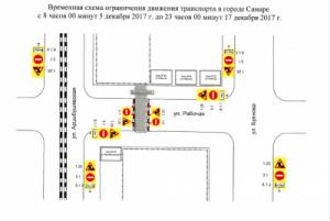 В Самаре до 17 декабря перекроют ул. Рабочую