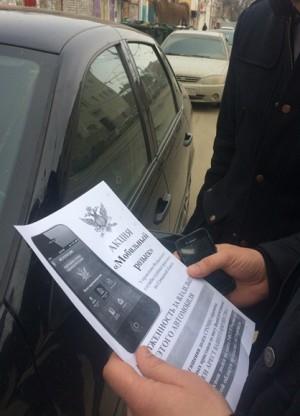 Акция «Мобильный розыск» в Самарской области завершается