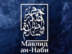 Мусульманский праздник «Мавлид ан-Наби» отметят в Самаре