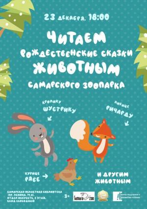 Сказки для зверей прозвучат в Самарской областной библиотеке