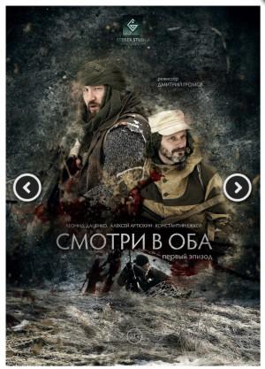 Самарские авторы выложили в сеть первую серию сериала «Смотри в оба»