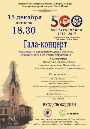 В Самарской кирхе состоится Гала-концерт музыкально-просветительского проекта, посвященного 500-летию Реформации