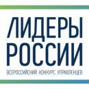 В Самаре состоится один из федеральных окружных полуфиналов Всероссийского конкурса «Лидеры России»