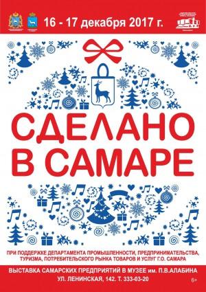 В музее Алабина откроется новогодняя выставка-ярмарка «Сделано в Самаре»