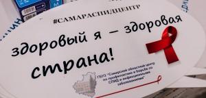 Взят новый «рубеж» в борьбе с ВИЧ в Самарской области