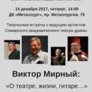 В ДК «Металлург» состоится творческая встреча с артистом Виктором Мирным