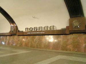 За ложный звонок о заминировании станции метро «Победа» житель Чапаевска попал под уголовное дело