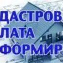 У Самарской региональной Кадастровой палаты новый номер «телефона доверия»