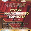 В Самаре пройдет благотворительный отчетный концерт Студии инклюзивного творчества