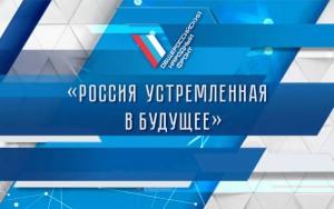 Делегация Самарской области принимает участие в масштабном Форуме Действий ОНФ «Россия, устремленная в будущее»