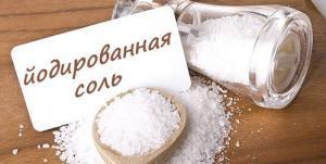 Кафе и рестораны переходят на йодированную соль