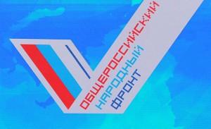 В заключительном дне работы «Форума Действий» ОНФ принял участие Владимир Путин