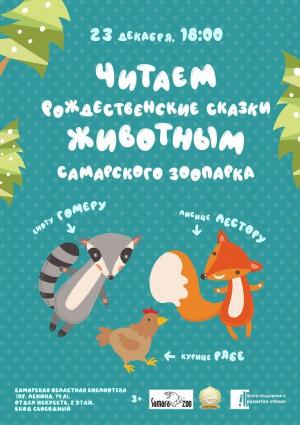 В Самарской областной библиотеке пройдут рождественские чтения «Сказки для зверей»