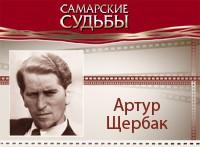 В Самарской публичной библиотеке пройдет вечер памяти Артура Щербака