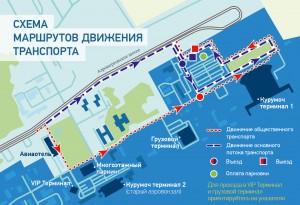 Изменился маршрут движения транспорта на привокзальной площади и парковках аэропорта Курумоч
