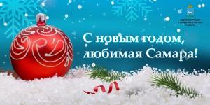 Программа праздничных мероприятий в Самаре