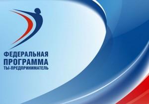 В Самаре подведут итоги года федеральной программы «Ты – предприниматель»