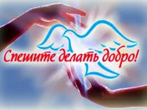 В Самаре пройдет акция «Рождение добра»
