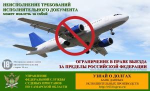В аэропорту «Курумоч» путешественники смогут проверить себя на наличие задолженностей