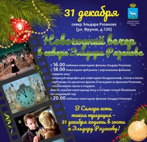 Самара встретит Новый год в гостях у Эльдара Рязанова