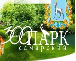 Самарцев приглашают к зоопарк на акцию «Погладь меня»