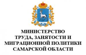 В Самарской области трудоустроено 63,7% обратившихся в службу занятости